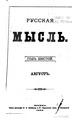 Русская мысль 1885 Книга 08.pdf