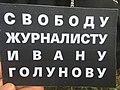СвободуЖурналистуИвануГолунову.jpg