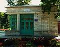 Сероводородный источник №2. Фасад..JPG