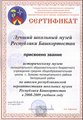 """Сертификат """"Лучший школьный музей Республики Башкортостан"""".png"""