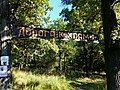 Указатель на лесной дороге - к храмам Бутовского полигона у Варшавского шоссе крупный план.jpg