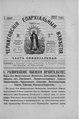 Черниговские епархиальные известия. 1893. №11.pdf