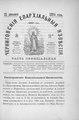 Черниговские епархиальные известия. 1894. №24.pdf