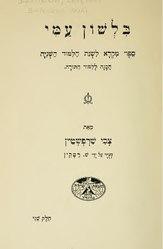 עברית: בִּלְשׁוֹן עַמִּי