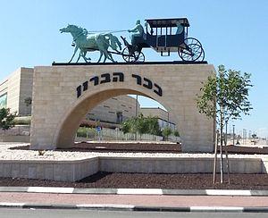 כיכר הברון כפר תבור 1.4.2016.jpg