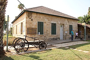 Menahemia - Image: מוזיאון בית הרופא ובית הראשונים, מנחמיה