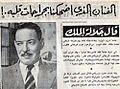 نعي الملك فاروق للريحاني.jpg