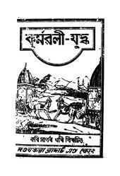 কূৰ্ম্মৱলী-যুদ্ধ