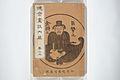 『暁斎画談』-Kyōsai's Treatise on Painting (Kyōsai gadan) MET 2013 764 a d a 01.jpg
