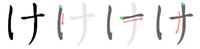 け-bw.png