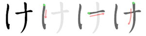 Ke (kana) - Stroke order in writing け