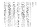 平家物語・祇園精舎サンプル3.png