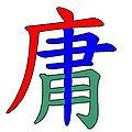 庸 倉頡字形特徵.jpg