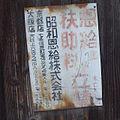 昭和恩給 (17388639271).jpg