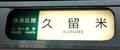 準快速 久留米行き(小倉 - 博多 間快速運転).png