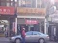 王浩宇競選總部 20141222.jpg