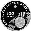100 tenge OG 2012 powerlifting avers.jpg