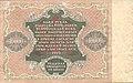 10 000 рублей СССР 1922 года. Реверс.jpg