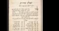 17th century Provençal Hebrew cursive script.png