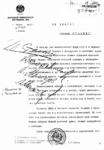 1940-03-05 beria1. png