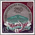 1974 CPA 4420.jpg