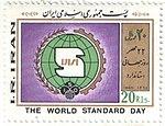 "1985 ""The World Standard Day"" stamp of Iran.jpg"