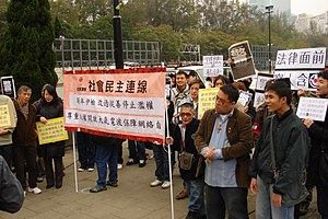 Edison Chen photo scandal - The initial group of protesters at Victoria Park, 10 February