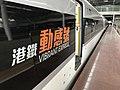 201901 Vibrant Express Sign on MTR CRH380A-0253.jpg