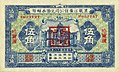 50 cents - Kuang Hsin Syndicate of Heilungkiang, Harbin branch (1929) 01.jpg