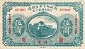 5 Yuan - Market Stabilization Currency Bureau, Peking Branch (1923) 02.jpg