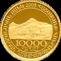 AM 10000 dram Au 2005 Martiros a.png