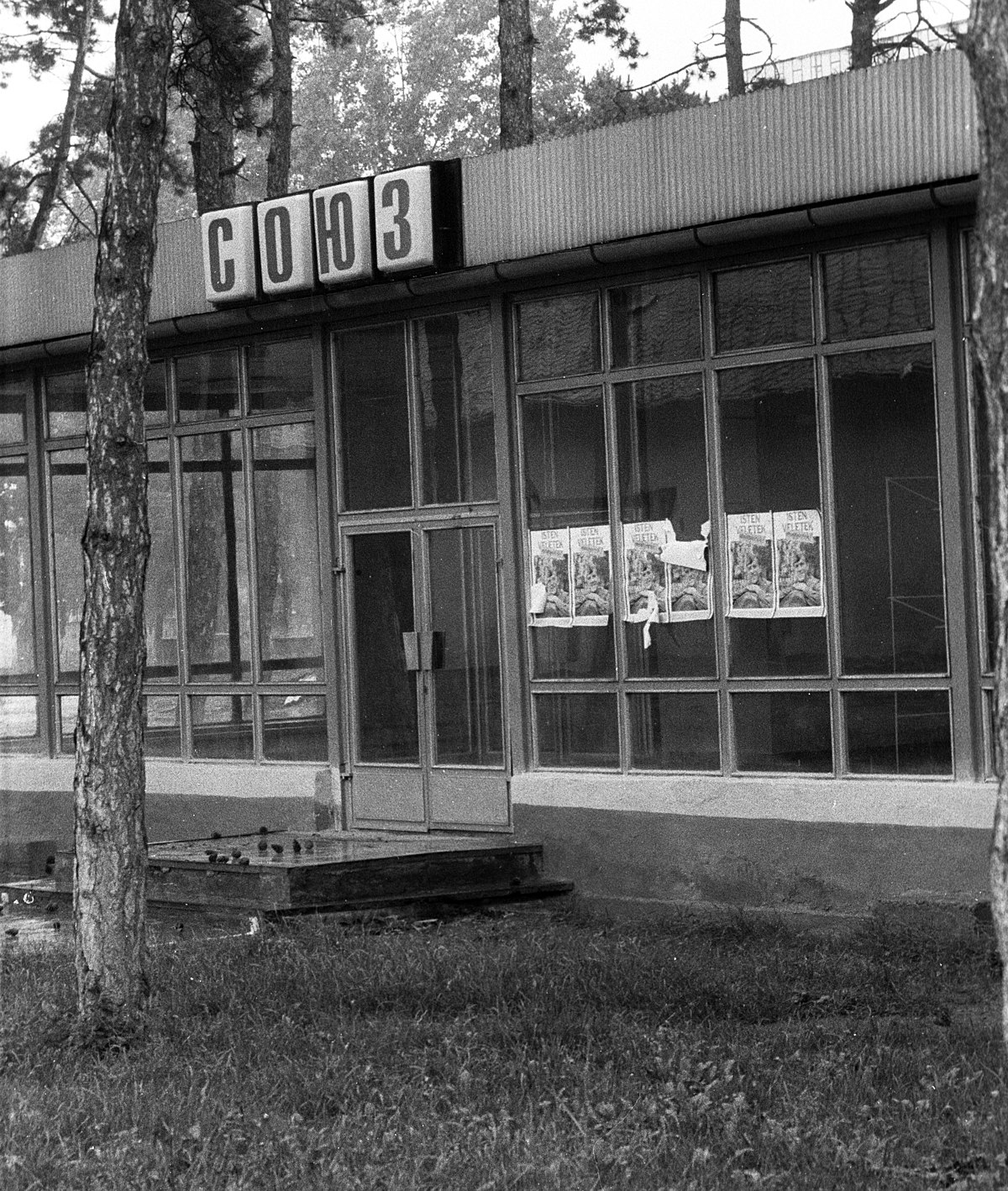 File:Abandoned Building, Cyrillic Alphabet, Poster