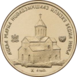 Abkhazia 1 apsar Steel 2016 Bedia Cathedral b.png