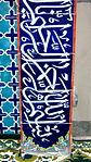 Abu Reyahan al-Biruni Middle School - Nishapur- vestry (Namazkhaneh-pray house)-Mihrab 006.JPG