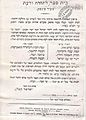 "Advertisement of Israel Kaplan's progressive Jewish school ""LeTorah VaDa'at"" in Minsk c. 1897.jpg"