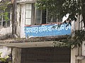 Akhter Hamid Khan science building of Comilla Victoria College, Intermediate section 08.jpg