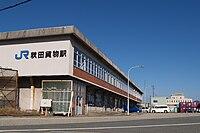 AkitaFreightStation.jpg