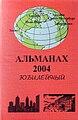 Almanax2004-1.jpg