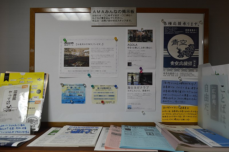 File:Ama Town Central Library bulletin board ac (1).jpg