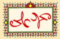 Ambigram - Muhammad and Ali.png
