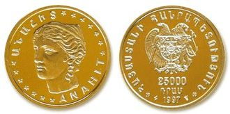 Anahit - Commemorative coin issued by the Central Bank of Armenia devoted to Goddess Anahit