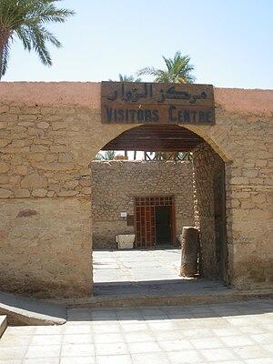 Aqaba Archaeological Museum - Image: Aqaba Archeological Museum 02
