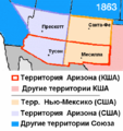 Arizona new mexico territories 1863.png