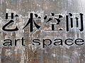 Art Space.JPG