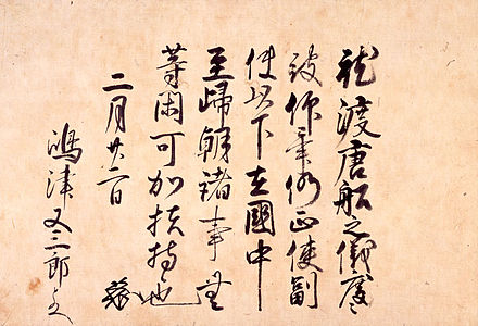 Letter from Ashikaga Yoshimasa to Shimazu Tadamasa. Part of the Shimazu-ke Monjo collection (Dao Jin Jia Wen Shu ). National Treasure. Ashikaga Yoshimasa letter.jpg