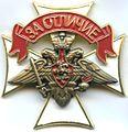 Badge Army Distinction.jpg