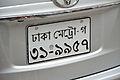 Bangladeshi Vehicle Registration Plate - Dhaka 2015-05-31 1923.JPG
