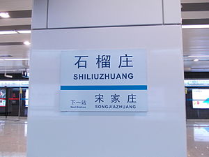 Beijing Subway - Line 10 - Shiliuzhuang Station - Sign.JPG