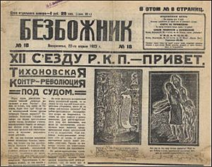 Bezbozhnik (newspaper) - 22 April 1923 issue of Bezbozhnik