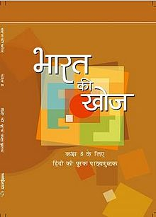 Discovery Of India Book In Hindi